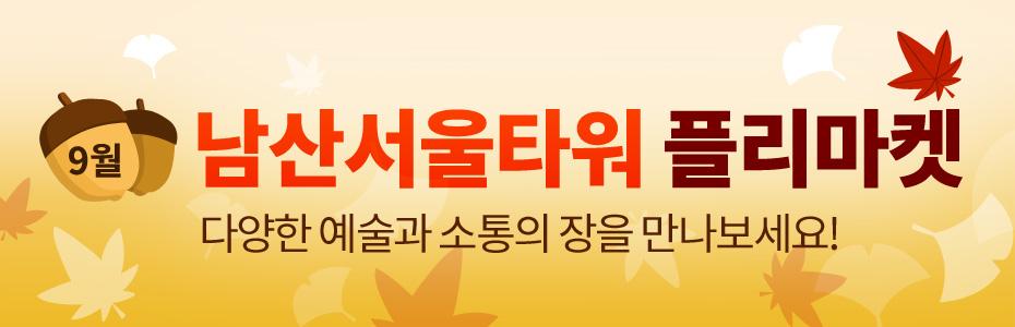 9월 남산서울타워 플리마켓 이벤트