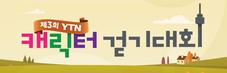 제3회 YTN 캐릭터 걷기대회