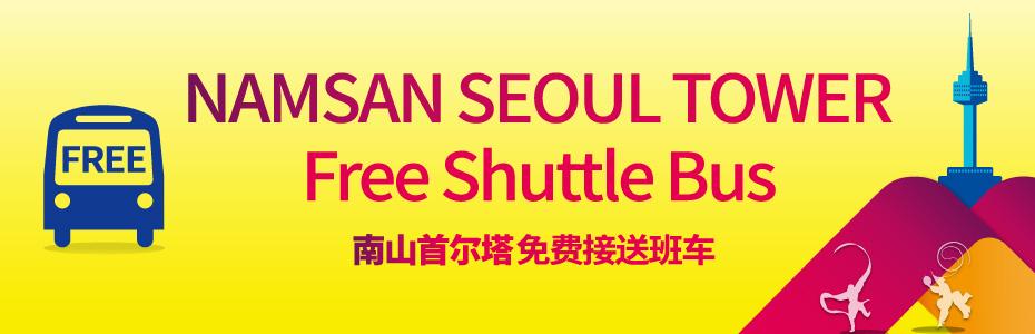 Namsan Seoul Tower Free Shuttle Bus