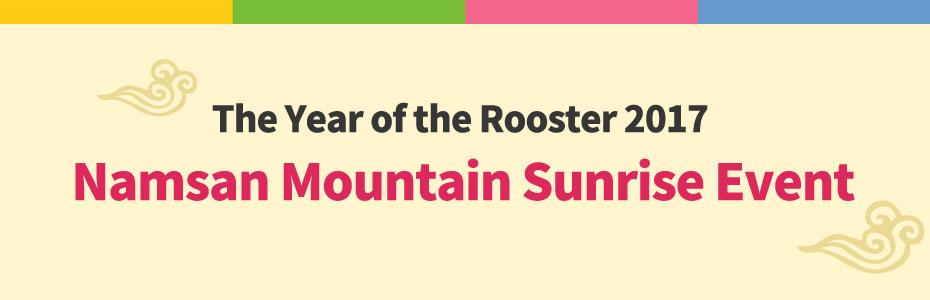 Namsan Mountain Sunrise Event