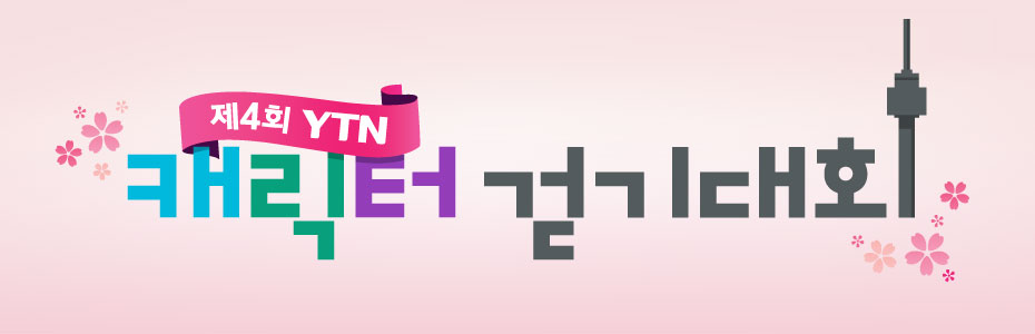 제4회 캐릭터 걷기대회 이벤트