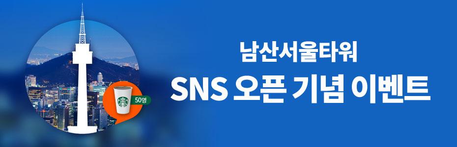 SNS 오픈 기념 이벤트