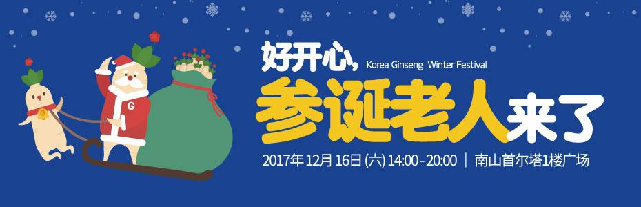 Korea Ginseng Winter Festival