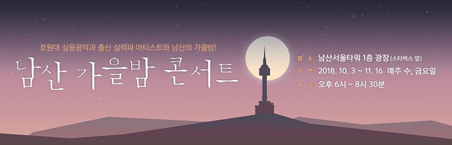 남산 가을밤 콘서트
