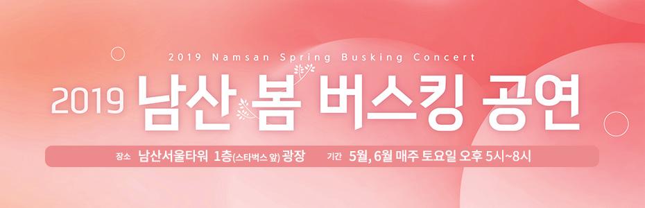 2019 남산 봄 버스킹 공연
