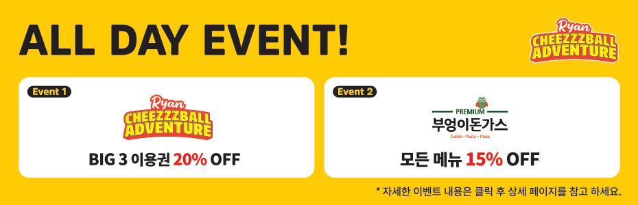 라이언 치즈볼 어드벤처 Event!