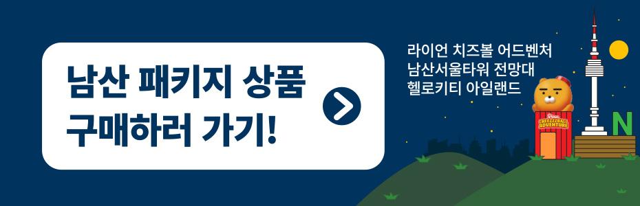 남산 패키지 상품 구매하러 가기!