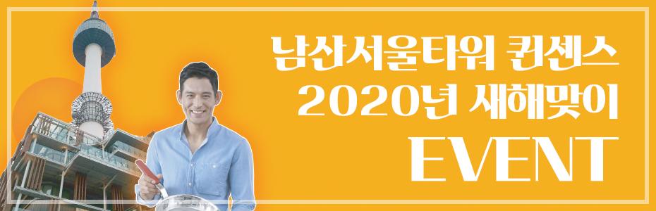 남산서울타워 퀸센스 2020년 새해맞이 EVENT