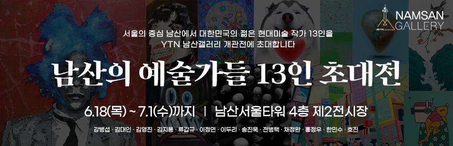 남산의 예술가들 13인 초대전