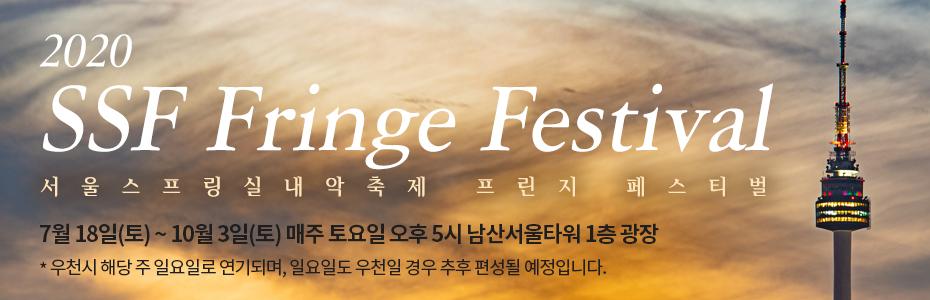 2020 SSF Fringe Festival