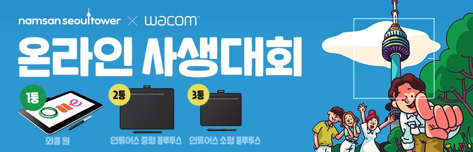 남산 온라인 사생대회 안내