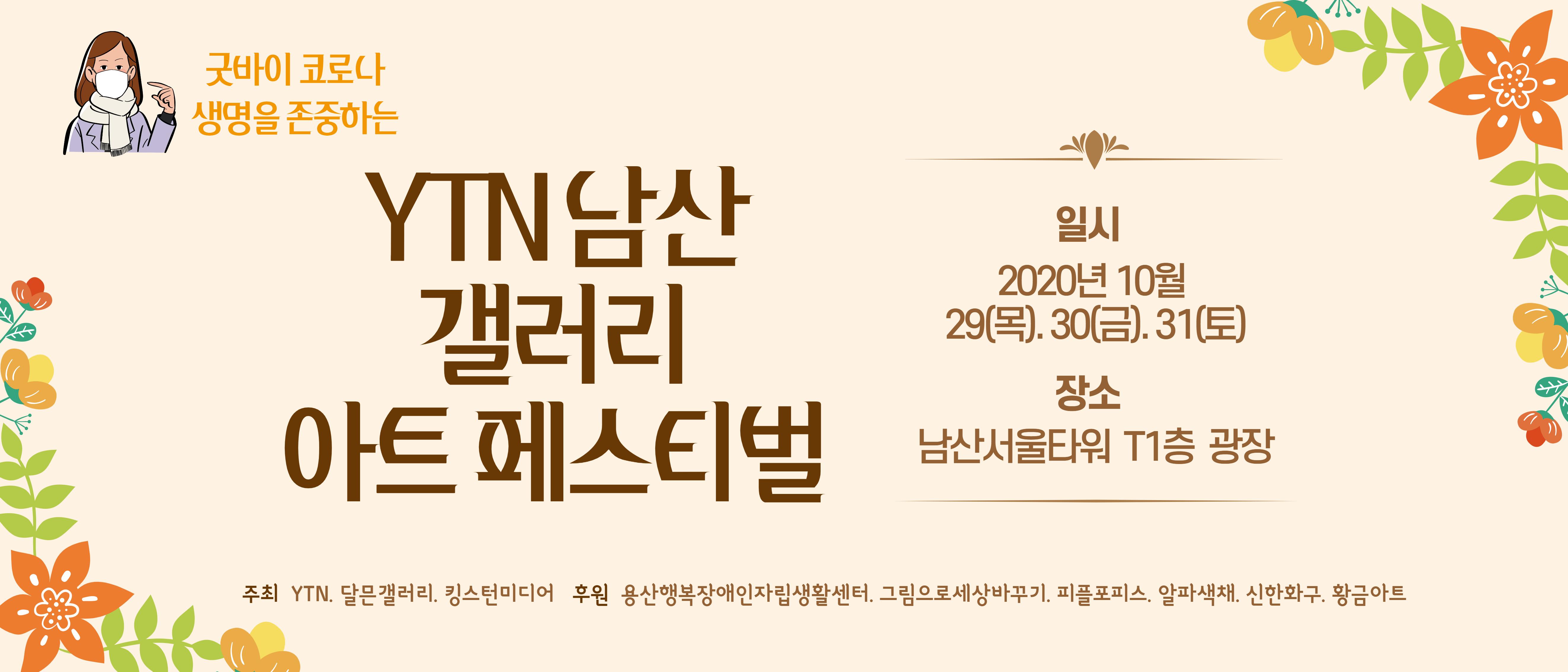 YTN 남산 갤러리 아트 페스티벌