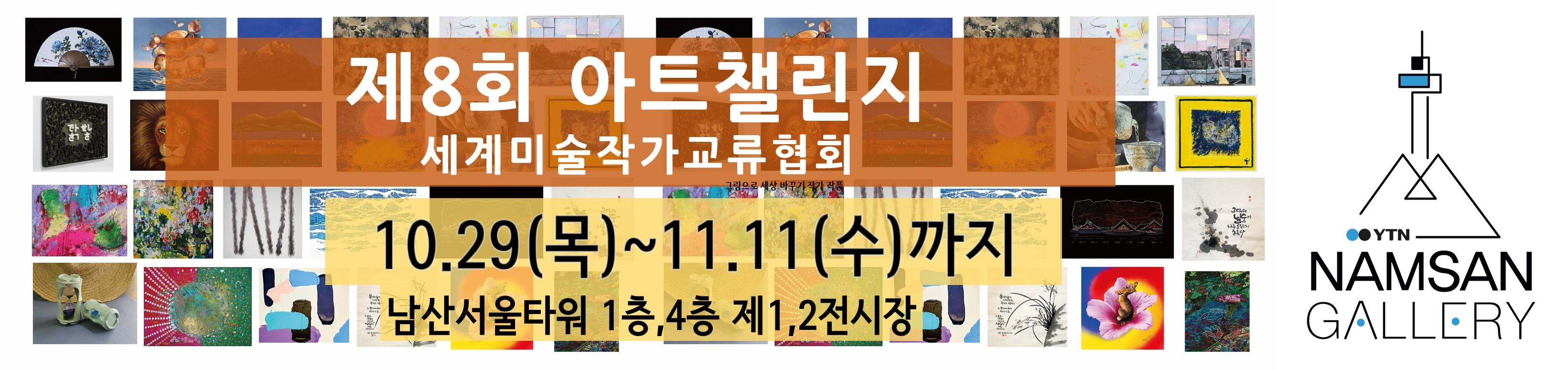 제8회 아트챌린지 with 세계미술작가교류협회
