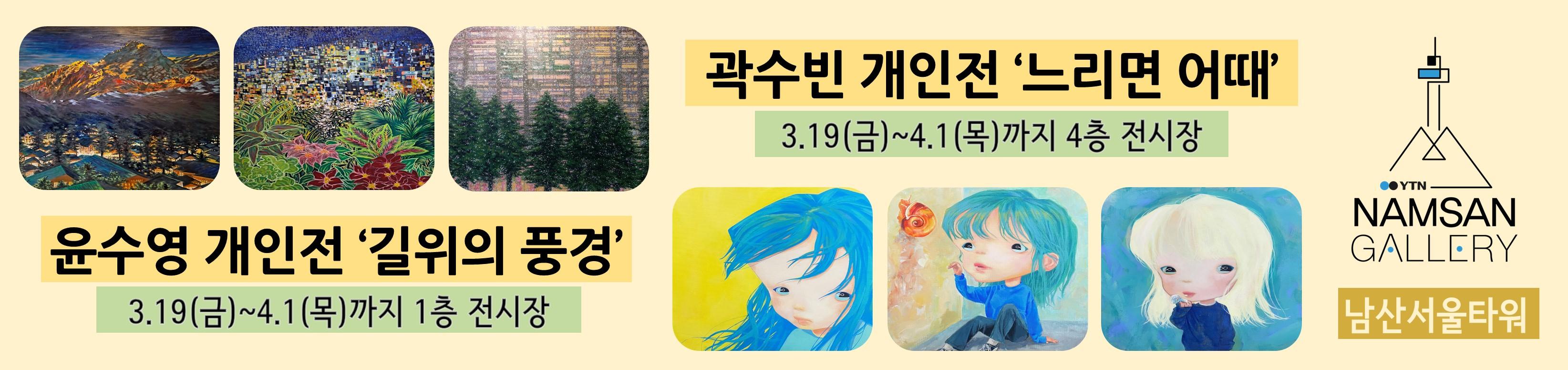 곽수빈 개인전 & 윤수영 개인전