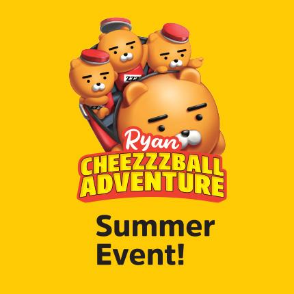 라이언 치즈볼 어드벤처 Summer Event!