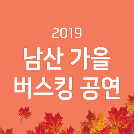 2019 남산 가을 버스킹 공연