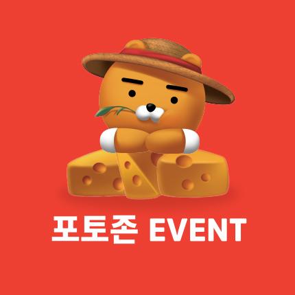 NH-라이언치즈체크카드 출시 기념 라이언 치즈볼 어드벤처 SNS 이벤트