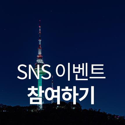 남산서울타워 12월 SNS 이벤트