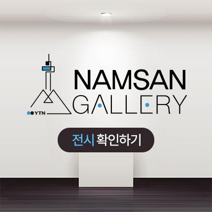 YTN 남산갤러리 전시 안내